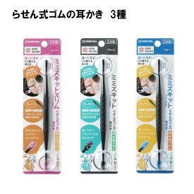 ミミスキット らせん式ゴムの耳かき G−2190 G−2192 G−2193 GREEN BELL 耳かき 耳掃除 やわらかブラシ日本製 定型外郵便送料無料