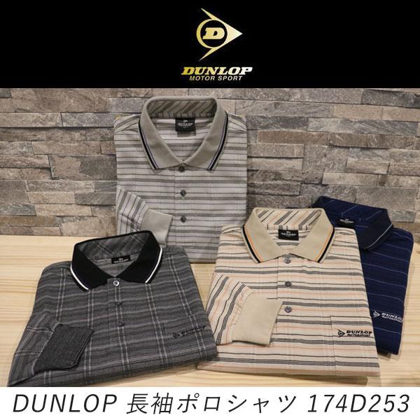 (新作)ダンロップ 長袖 ポロシャツ DUNLOP 174D253 トップス メンズ ゴルフウェア スポーツウェア【メール便送料無料】