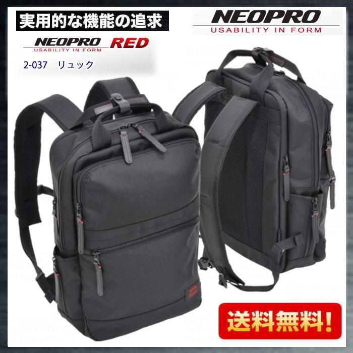 リュック 【2-037】NEOPRO RED スクエアリュック ビジネスバッグ 実用的な機能ポケット 軽量 メンズ かばん カバン ギフト プレゼント 誕生日 父の日 送料無料