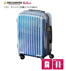 ★キャリーカート キャリーケース スーツケース1-311 48cm FREQUENTERReflect ストッパー付4輪 環境にやさしい スーツケース 振動軽減 カバン 旅行 出張 送料無料