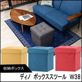 収納ボックス スツール ディノ ボックススツール W38 収納家具