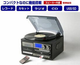 コンパクトマルチプレーヤー スピーカー内蔵 TCD-114 レコード、CD,カセットからUSB/SDへ録音可能 配線要らず 大きく見やすいディスプレイ 想い出のレコードコレクション