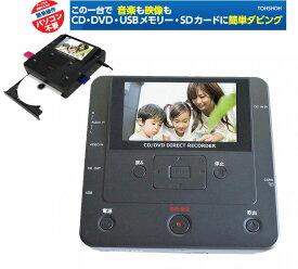 ダビングレコーダー CD/DVD 録画録音 パソコン要らず 録右衛門 DMR-0720 とうしょう ダビング機器 音楽 映像 高速ダビング TVモニター接続 再生機器 オーディオ