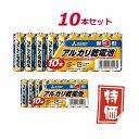 MITSUBISHI アルカリ乾電池 単3形 単4形10本パック アルカリ電池 三菱 【取り合わせ5点まで対象商品】