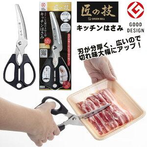 キッチンはさみ 匠の技 G-2035 ステンレス製 引き切りキッチンはさみ 料理ばさみ キッチンツール 調理ハサミ ゆうパケット送料無料