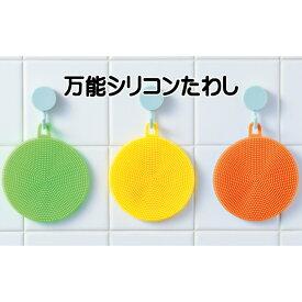 万能シリコンたわし3枚組 たわし 食器洗い 野菜洗い シリコン カラフル オシャレ 3個セット ワンコイン 送料無料
