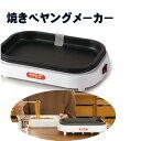 焼きペヤングメーカー ペヤング LITHON (ライソン) KDEG-001W カップ麺 鉄板 世界初!ペヤング焼きそば専用プレート…