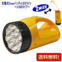 充電式2WAYハンディLEDライト 懐中電灯 電池不要!非常用にも WJ-8045(持って使う、置いて使うの2WAY)ハンディLED…