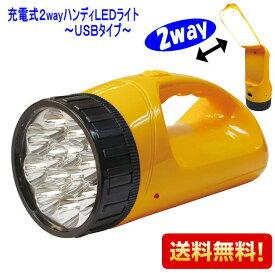 充電式2WAYハンディLEDライト 懐中電灯 電池不要!非常用にも WJ-8045(持って使う、置いて使うの2WAY)ハンディLEDライト 防災 災害 地震 ランタン ハンディーライト USBタイプ 送料無料