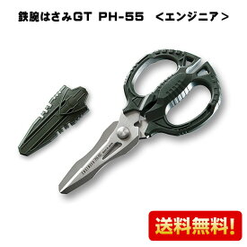 【楽天ランキング1位獲得】鉄腕ハサミ はさみ GT PH-55 がっちりマンデーにてTV紹介されました!工具 シザーズ はさみ 工具はさみ エンジニア メール便送料無料 【ゆうパケット】