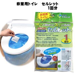 セルレット 1回分 非常用トイレ 簡易トイレ サッと固まり!スッと消臭! 凝固 脱臭剤 緊急 防災グッズ 防災 避難 災害 断水時に 渋滞に アウトドアに 介護に 工事現場