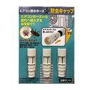 【楽天ランキング第1位】防虫キャップ ごきぶり対策 エアコン排水ホース 3個組 定形外郵便 送料無料