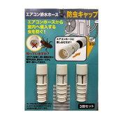 エアコン排水ホース防虫キャップ3個組