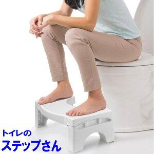 トイレのステップさん 踏み台 ステップ トイレ トレーニング 便座 補助台 折りたたみ式 お手洗い 踏ん張り お通じ 足置き台 体勢 介護用品 洋式