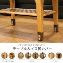【メール便送料無料】《椅子1脚分¥298》《椅子2脚分¥500》《椅子4脚分¥980》《椅子6脚分¥1,380》テーブル&イス脚…