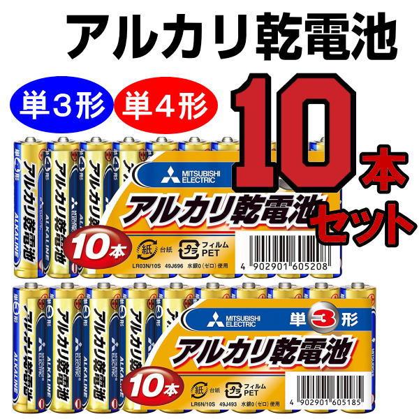MITSUBISHI アルカリ乾電池 単3形 単4形10本パック アルカリ電池 三菱