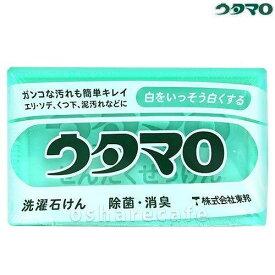 ウタマロ石けん 133g 洗濯石けん 固形洗濯石鹸 (衣類用洗濯せっけん) 【取り合わせ5点まで対象商品】