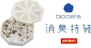 消臭剤 消臭持続 日本製 BIO CERA ニオイ菌 冷蔵庫 野菜室 冷凍庫 製氷室 メール便送料無料