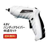 4.8Vハンディドライバー46点セットKK-00472充電式2WAYドライバーコードレスホワイトDIY