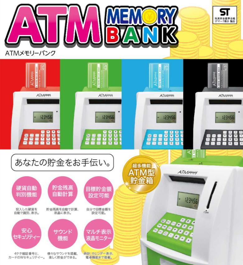 ATMバンク KK-00447 atm 貯金箱 自動計算(超多機能ATM型貯金箱)ATMメモリーバンク デジタル貯金箱 カードと暗証番号でしっかり貯金♪ 送料無料