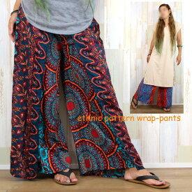 エスニック&アジアン ラップパンツ・ワイドパンツ 全15色巻きズボン アジアン エスニック ヒッピー ダンス衣装