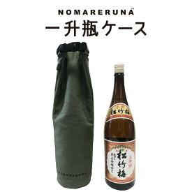 スプラッシュ フラッシュ(SPLASH FLASH)一升瓶 ケース NOMARERUNA ノマレルナ八号帆布 日本製 送料無料
