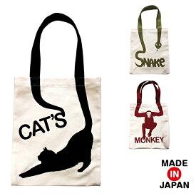 送料無料 日本製 帆布 キャンバス エコバッグ マルシェバッグ トートバッグ