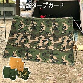 スプラッシュ フラッシュ(SPLASH FLASH)難燃 タープガードキャンプやBBQに最適!!