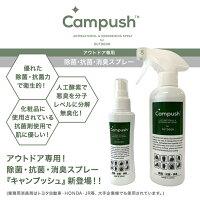 送料無料除菌・消臭・Campush/キャンプッシュ300ml消臭剤