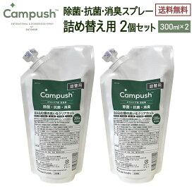 スプラッシュ フラッシュ(SPLASH FLASH)キャンプッシュ 詰め替え用 300ml×2個セット除菌・消臭作用 無香料 日本製 送料無料