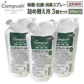 スプラッシュ フラッシュ(SPLASH FLASH)キャンプッシュ 詰め替え用 300ml×3個セット除菌・消臭作用 無香料 日本製 送料無料