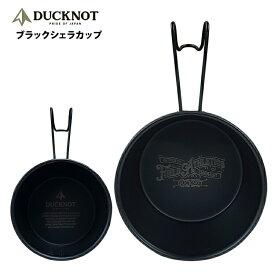 ダックノット(Ducknot) ブラックシェラカップ深型