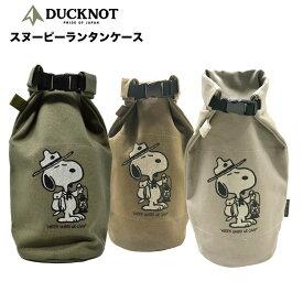 ダックノット(DUCKNOT) スヌーピーランタンケース八号帆布 日本製 送料無料