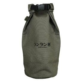 ランタン會ランタンケース25八号帆布 日本製 送料無料