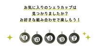 アルファベットシェラカップシェラカップキャンプ用品アルファベットVWXYZ&@123456789'S