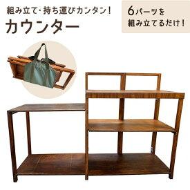 スプラッシュ フラッシュ(SPLASH FLASH)木製カウンター 日本製