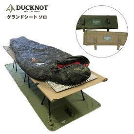 ダックノット (Ducknot) グランドシート ソロ