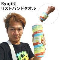 【送料無料】Ryuji団リストバンドタオルスポーツダンスYoutuber(ユーチューバー)