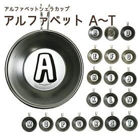 スプラッシュ フラッシュ(SPLASH FLASH)アルファベットシェラカップ ステンレス 日本製