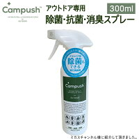 送料無料除菌・消臭・Campush/キャンプッシュ300ml消臭剤除菌消臭剤