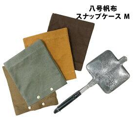 八号帆布 スナップケースMケース 収納 ポケット式 保護 日本製 スナップ アウトドア キャンプ レジャー