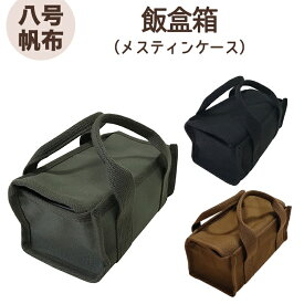 『Mikasu-Channel さま共同開発商品』八号帆布 飯盒箱 メスティンケース送料無料メスティン 調理器具 飯ごう 飯盒 キャンプ アウトドア 登山 ランチボックス キャンプ用品