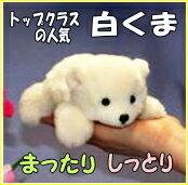 ぬいぐるみクマ 這い型白くま ハンドメード オリジナル品 職人手作り クマ 54年実績ファークラフト製