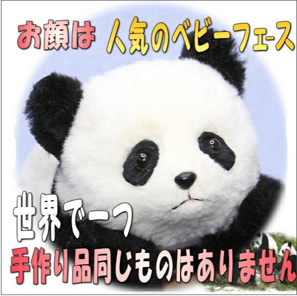 ぬいぐるみ パンダ 赤ちゃん 上野動物園 ぬいぐるみパンダ オリジナル ハンドメード 這い型パンダ
