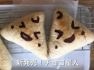 石巻ベーグル チョコちゃん〜豆乳チョコクリーム入り〜