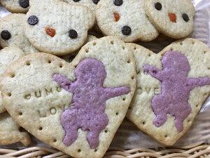 国産小麦クッキー ハートに赤ちゃん 国産小麦・ミネラル豊富なお砂糖、発酵バター身体に優しい素材を使い丁寧に焼き上げました!卵不使用 出産祝い 誕生日 贈り物 送別品 かわ