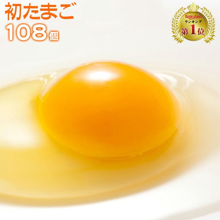 【たまご 卵 玉子 】 朝採り 初 たまご 108個 (破損補償10個含む)【ひなたまこっこ 美味しい 卵焼き たまごかけごはん 卵 生卵 九州 送料無料 九州産 熊本産 新鮮】 母の日ギフト 父の日ギフト
