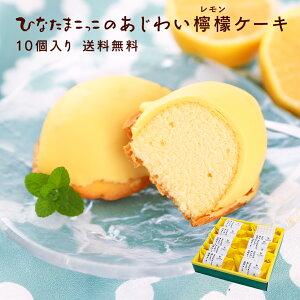 レモンケーキ(10個)セット【ひなたまスイーツ 送料無料 お祝 お礼 プチギフト ギフト】
