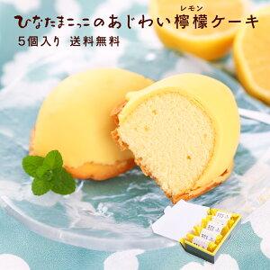 レモンケーキ(5個)セット【ひなたまこっこ 送料無料 ギフト プチギフト】