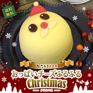 クリスマス限定おっぱいチーズふるふる Sサイズ 冷凍便【チーズケーキ】【不思議な触感が新しい チーズケーキ スフレ お歳暮 ギフト】